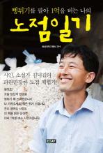 뻥튀기를 팔아 1억을 버는 나의 노점일기(에세이 작가 총서 344)