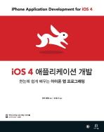 iOS 4 애플리케이션 개발(에이콘 모바일 프로그래밍 시리즈 21)