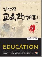 교육학(개론)(김상겸)(2010)(하)