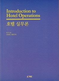 호텔 실무론