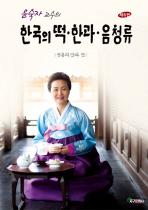 한국의 떡 한과 음청류(윤숙자 교수의)(개정판 6판)