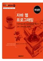 자바 웹 프로그래밍(CD1장포함)(IT Cookbook 한빛교재 시리즈 69)