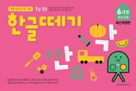 한글떼기 6과정 완성 단계(1일 1장)(개정판)