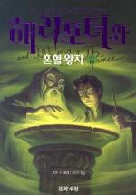 해리포터와 혼혈왕자 제6권 3