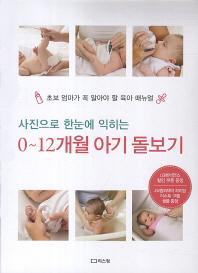 0~12개월 아기 돌보기(사진으로 한눈에 익히는)