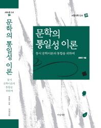 문학의 통일성 이론(서정시학 신서 39)(양장본 HardCover)