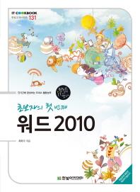워드 2010(초보자의 첫 번째)(IT Cookbook 한빛교재 시리즈 131)
