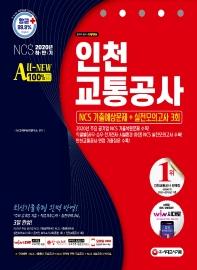 인천교통공사 NCS 기출예상문제+실전모의고사 3회(2020 하반기)(All-New)(개정판 3판)