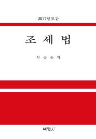 조세법(2017)(양장본 HardCover)