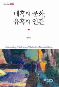 매혹의 문화, 유혹의 인간(이론과비평총서 21)