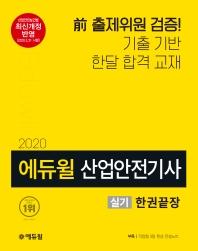 산업안전기사 실기 한권끝장(2020)(에듀윌)