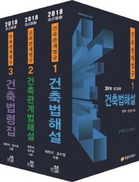 건축관계 법규해설 시리즈 세트(2018)(전3권)