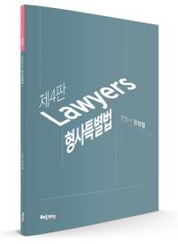 형사특별법(2018)(로이어스)(4판)