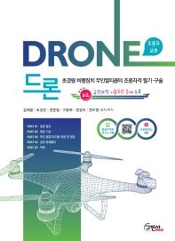 드론(DRONE)(2020)