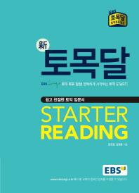 신 토목달 Starter Reading(EBS)