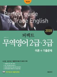 무역영어 2급 3급(2018)(퍼펙트)(개정판 9판)