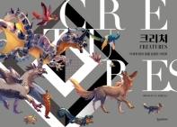 크리처: 이세계 환상 동물 콘셉트 아트북(양장본 HardCover)