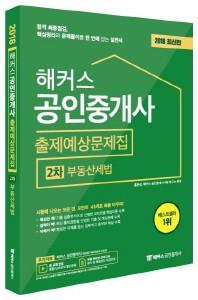 부동산세법 출제예상문제집(공인중개사 2차)(2018)(해커스)