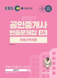 부동산학개론 빈출문제집(공인중개사 1차)(2020)(EBS 공인단기)