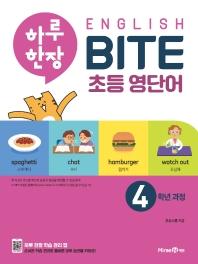 초등 영단어 4학년 과정(2020)(하루 한장 English BITE)