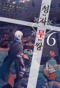 성자무쌍. 6(S노벨 플러스(S Novel +))