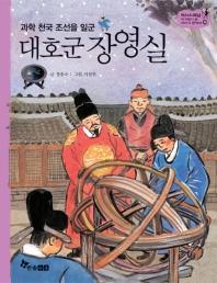 대호군 장영실(과학 천국 조선을 일군)(역사 스페셜 작가들이 쓴 이야기 한국사 36)