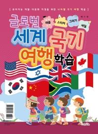 글로벌 세계 국기 여행 학습(세계국기퍼즐 별책부록)