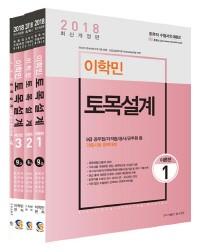 이학민 토목설계 세트(2018)(개정판)(전4권)