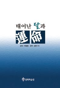 태어난 달과 운명 초판(2014)