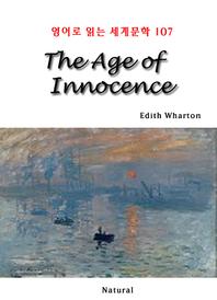 The Age of Innocence (영어로 읽는 세계문학 107)