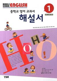 중학교 영어 교과서 해설서. 1(박준언)(2013)(CD1장포함)
