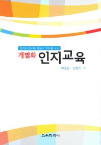 개별화 인지교육(발달장애아동의 교사를 위한)