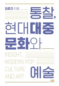 통찰, 현대대중문화와 예술