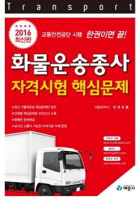 화물운송종사 자격시험 핵심문제(2016)(8절)(한권이면 끝)