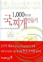 1000원으로 국 찌개 만들기