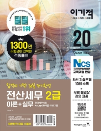 전산세무 2급 이론+실무(2020)(이기적)(개정판)