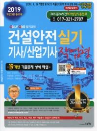 건설안전실기 기사 산업기사 작업형(2019)(개정판 23판)