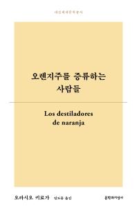 오렌지주를 증류하는 사람들(대산세계문학총서 169)