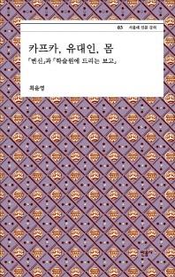 카프카 유대인 몸(서울대 인문 강의 3)(양장본 HardCover)