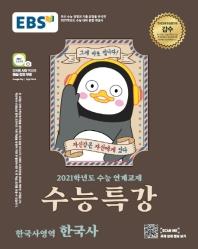 고등 한국사영역 한국사(2020)(2021 수능대비)(EBS 수능특강)