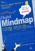 디지털 마인드맵(ThinkWise를 응용한)(CD1장포함)