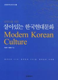 살아있는 한국현대문화(외국인을 위한)(글로벌한국학교재시리즈 3)