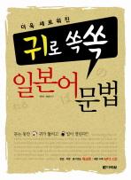 귀로 쏙쏙 일본어 문법(더욱 새로워진)(개정판)(CD1장포함)