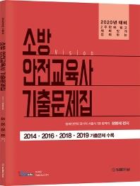 소방안전교육사 기출문제집(2020)(비전(vision))