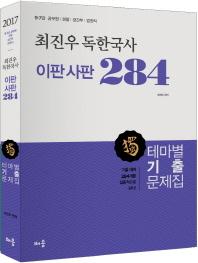 최진우 독한국사 이판사판 284 테마별 기출문제집(2017)(6판) #