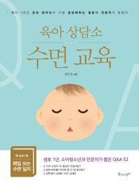 육아 상담소: 수면 교육