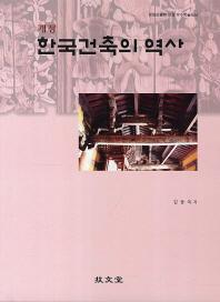 한국건축의 역사(개정판)