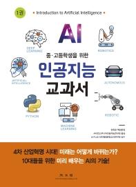 인공지능 교과서. 1(중ㆍ고등학생을 위한)
