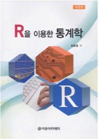 R을 이용한 통계학(개정판)