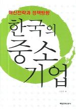 한국의 중소기업(양장본 HardCover)